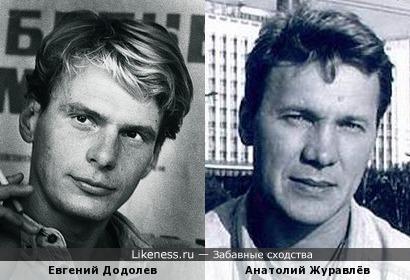 Евгений Додолев и Анатолий Журавлёв