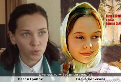 Олеся Грибок и Елена Корикова