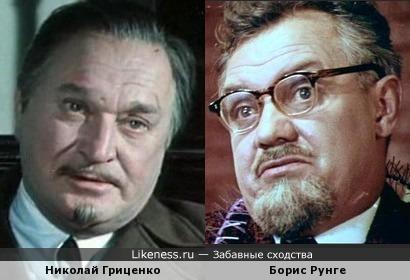 Николай Гриценко и Борис Рунге