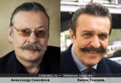Александр Самойлов и Вилли Токарев