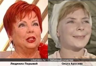 Людмила Порывай и Ольга Аросева