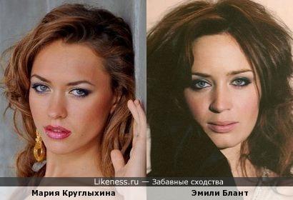 Мария Круглыхина и Эмили Блант