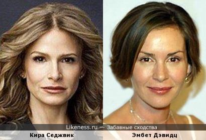 Кира Седжвик и Эмбет Дэвидц