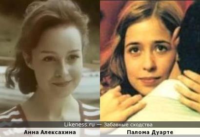 Анна Алексахина и Палома Дуарте