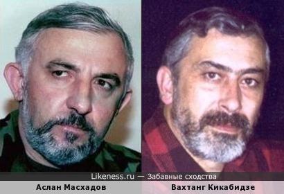 Аслан Масхадов и Вахтанг Кикабидзе