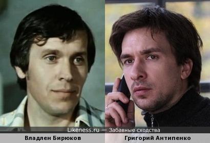 Владлен Бирюков и Григорий Антипенко