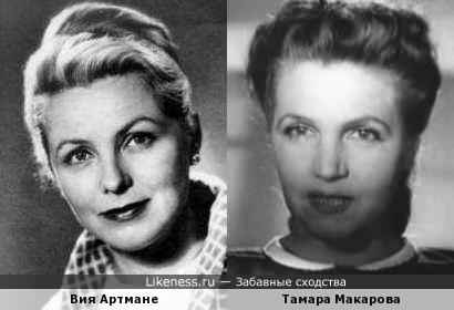 Вия Артмане и Тамара Макарова