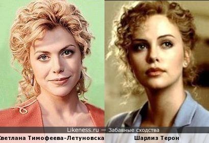 Светлана Тимофеева-Летуновская и Шарлиз Терон