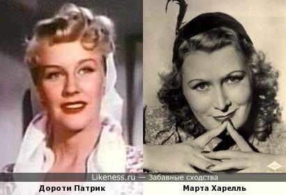 Дороти Патрик и Марта Харелль