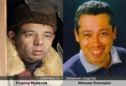 Раднэр Муратов и Михаил Волошин