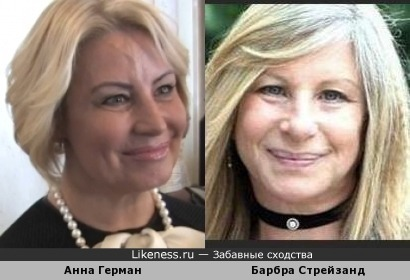 Анна Герман и Барбра Стрейзанд