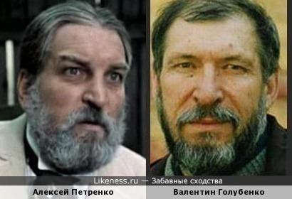 Алексей Петренко и Валентин Голубенко