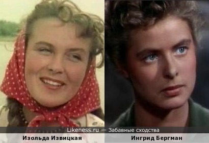 Актрисы Изольда Извицкая и Ингрид Бергман