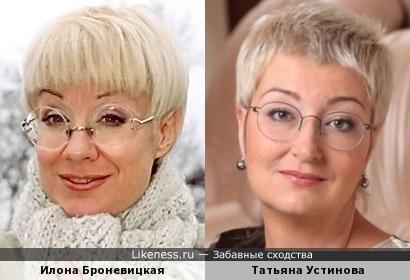Илона Броневицкая и Татьяна Устинова