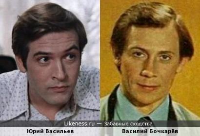 Юрий Васильев и Василий Бочкарёв