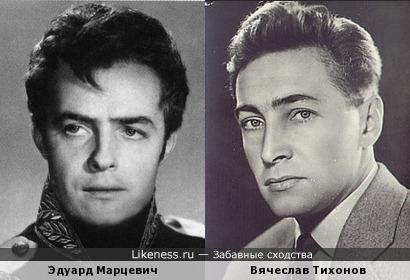 Эдуард Марцевич и Вячеслав Тихонов