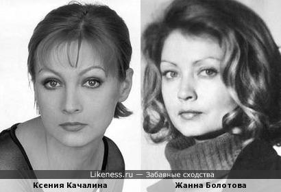 Ксения Качалина и Жанна Болотова