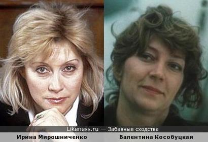 Ирина Мирошниченко и Валентина Кособуцкая