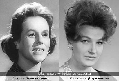 Гелена Великанова и Светлана Дружинина