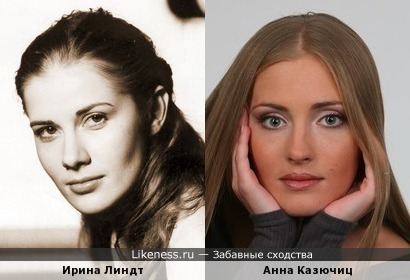 Ирина Линдт и Анна Казючиц