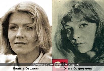 Лилита Озолиня и Ольга Остроумова