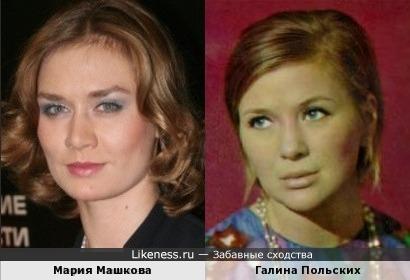 Мария Машкова и Галина Польских
