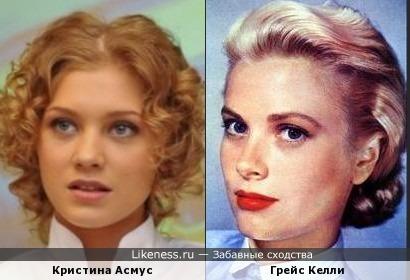 Кристина Асмус и Грейс Келли