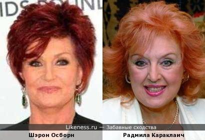 Шэрон Осборн и Радмила Караклаич