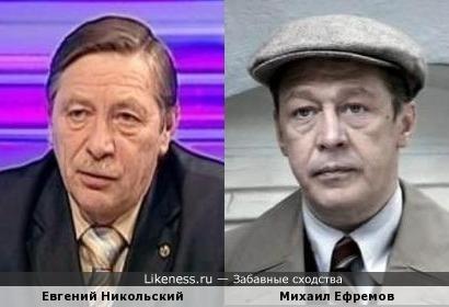 Евгений Никольский и Михаил Ефремов