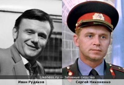 Иван Рудаков и Сергей Никоненко