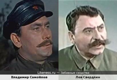 Владимир Самойлов и Лев Свердлин