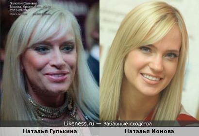 Наталья Гулькина и Наталья Ионова
