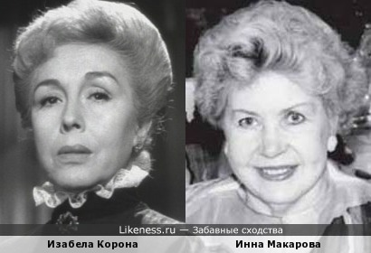 Изабела Корона напомнила Инну Макарову