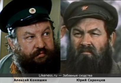 Алексей Коняшин и Юрий Саранцев