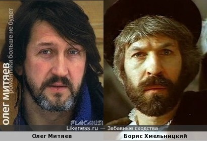 Олег Митяев и Борис Хмельницкий