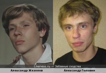 Александр Жезляев и Александр Головин