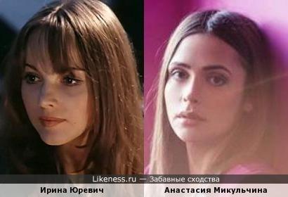 Ирина Юревич и Анастасия Микульчина