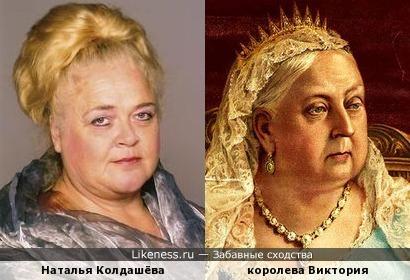 Наталья Колдашёва и королева Виктория