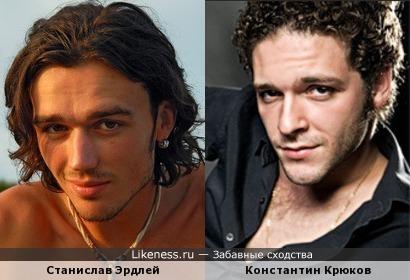 Станислав Эрдлей и Константин Крюков