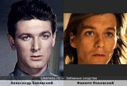 Александр Белявский и Филипп Янковский