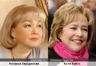 Наталья Гвоздикова и Кэти Бэйтс