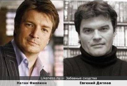 Натан Филлион и Евгений Дятлов