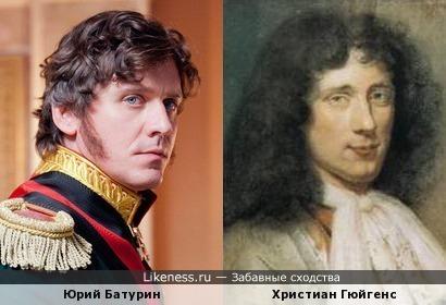 Юрий Батурин и Христиан Гюйгенс