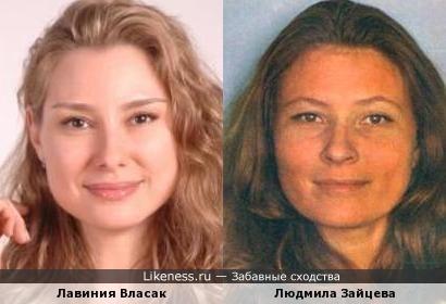 Лавиния Власак и Людмила Зайцева