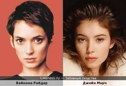 Вайнона Райдер и Джейн Марч