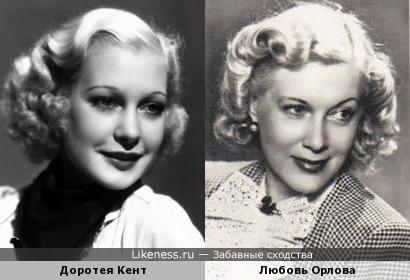 Актрисы Доротея Кент и Любовь Орлова