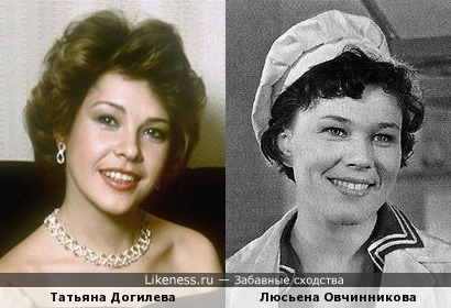 Татьяна Догилева - Люсьена Овчинникова