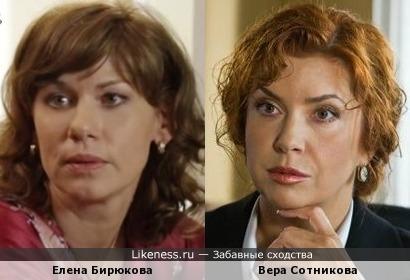 Елена Бирюкова - Вера Сотникова