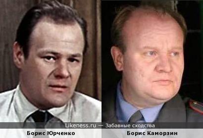 актёры Борис Юрченко и Борис Каморзин