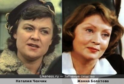 Наталия Ченчик и Жанна Болотова